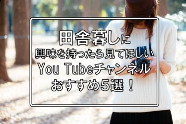 田舎暮しに興味を持ったら見てほしいYou Tubeチャンネルおすすめ5選!
